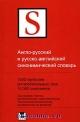 Англо-русский, русско-английский синонимический словарь